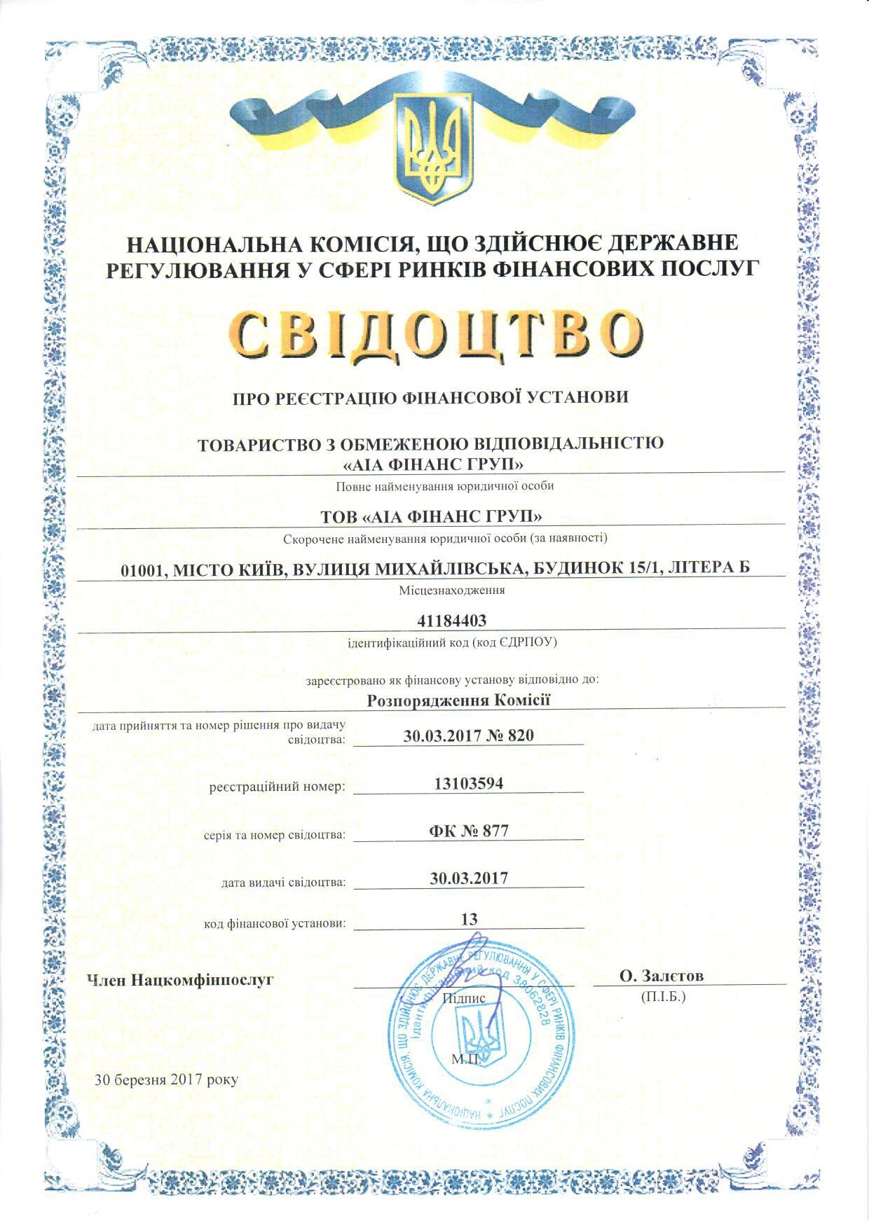 Свідоцтво про реєстрацію фінансової установи
